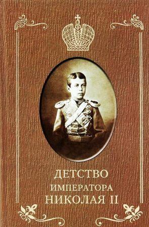 Детство императора Николая II. Православная книга для души