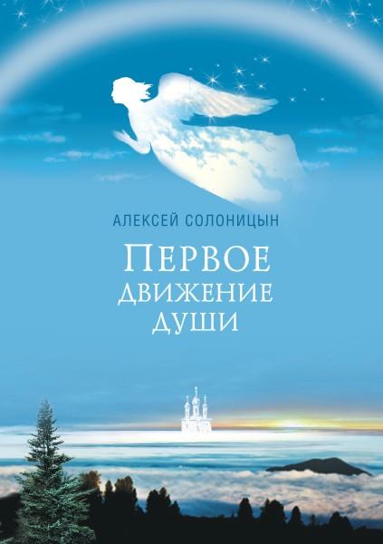 Первое движение души. Алексей Солоницын.