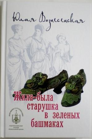 Жила-была старушка в зеленых башмаках. Юлия Вознесенская. Православная книга для души