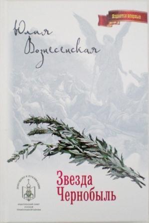 Звезда Чернобыль. Роман. Юлия Вознесенская. Православная книга для души