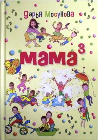 Мама в кубе. Дарья Мосунова. Православная книга для души