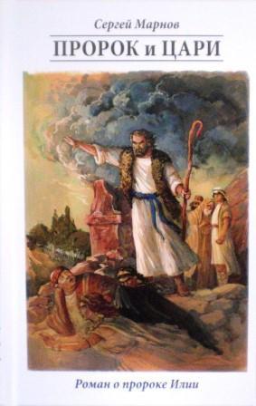 Пророк и цари. Роман о пророке Илии. Сергей Марнов. Православная книга для души