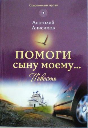 Помоги сыну моему... Повесть. Анатолий Анисимов. Православная книга для души