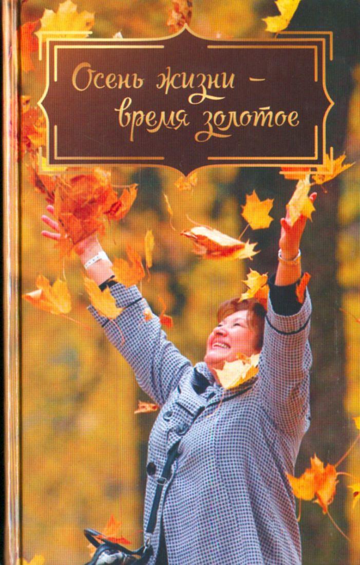 Осень жизни - время золотое. Сборник рассказов. Православная книга для души