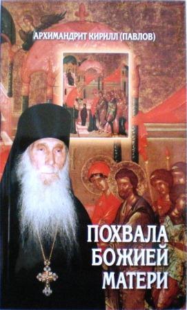 Похвала Божией Матери. Проповеди. Архимандрит Кирилл (Павлов)