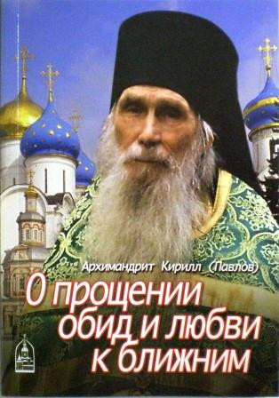 О прощении обид и любви к ближним. Архимандрит Кирилл (Павлов). Проповеди