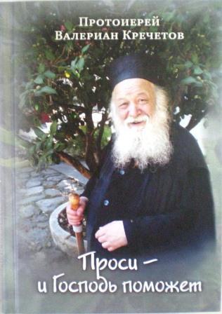 Проси - и Господь поможет. Протоиерей Валериан Кречетов
