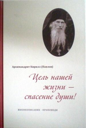 Цель нашей жизни-спасение души. Жизнеописание и проповеди арх. Кирилла (Павлова)