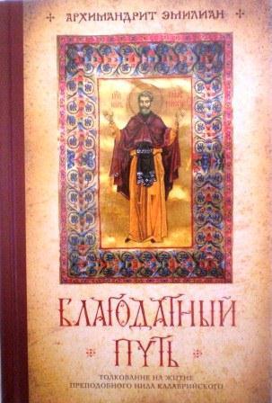 Благодатный путь. Толкование на житие преподобного Нила Калабрийского. Архимандрит Эмилиан.