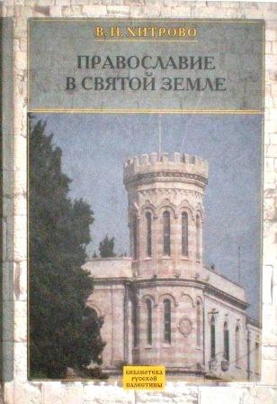 Православие в Святой Земле. В.И. Хитрово