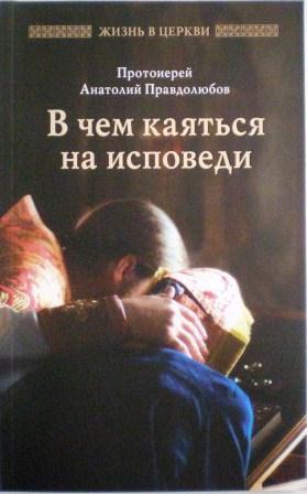 В чем каяться на исповеди. Протоиерей Анатолий Правдолюбов