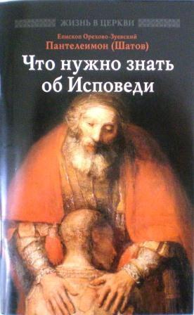 Что нужно знать об Исповеди . Епископ Орехово-Зеувский Пантелеймон (Шатов)