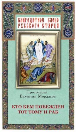 Кто кем побежден тот тому и раб. Протоиерей Валентин Мордасов. Беседы священника