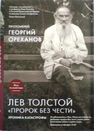 """Лев Толстой. """"Пророк без чести"""". Хроника катастрофы. Протоиерей Георгий Ореханов. Беседы священника"""
