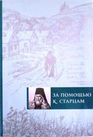 За помощью к старцам. Православная книга для души