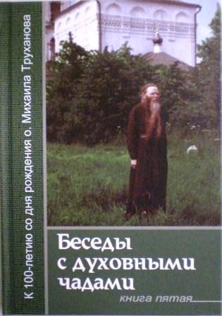 Беседы с духовными чадами. Книга пятая. Протоиерей Михаил Труханов