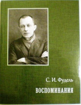 Воспоминания. С.И. Фудель. Православные мемуары