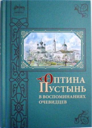 Оптина Пустынь в воспоминаниях очевидцев. Православные мемуары