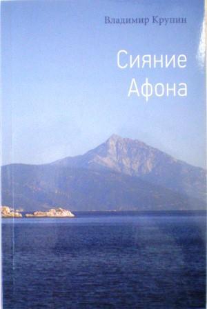 Сияние Афона. История монашества на Афоне