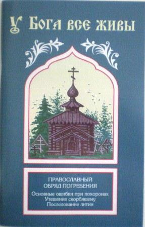 У Бога все живы. Православный обряд погребения. Основные ошибки при похоронах. Утешение скорбящим. Последование литии