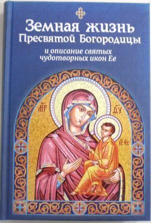 Земная жизнь Пресвятой Богородицы и описание святых чудотворных икон Ее