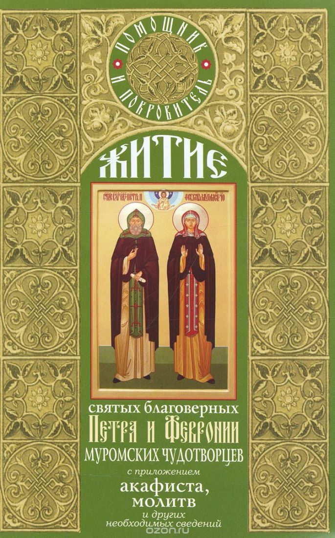 Житие святых блаженных Петра и Февронии Муромских чудотворцев с приложением акафиста, молитв и других необходимых сведений