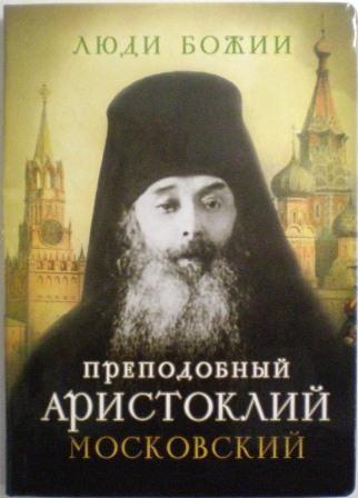 Преподобный Аристоклий Московский. Жития святых