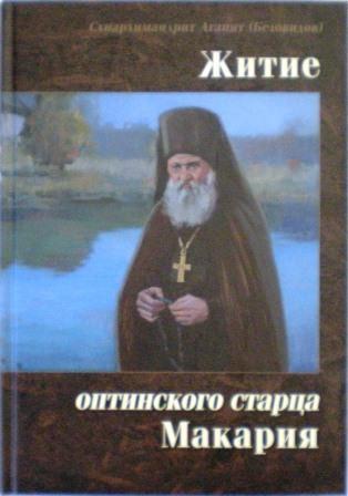 Житие оптинского старца Макария. Архимандрит Агапит (Беловидов)