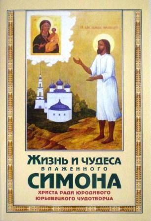 Жизнь и чудеса блаженного Симона, Христа ради юродивого, юрьевецкого чудотворца.