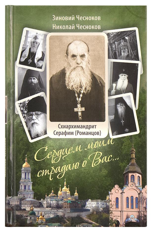 Сердцем моим страдаю о Вас... Схиархимандрит Серафим (Романцов). Жития святых