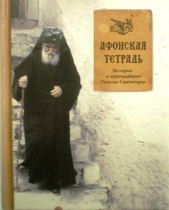 Афонская тетрадь. Истории о преподобном Паисии Святогорце. Жития святых