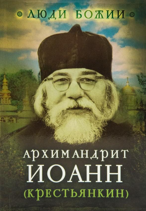 Архимандрит Иоанн (Крестьянкин). Жития подвижников благочестия