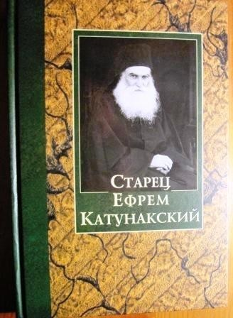Старец Ефрем Катунакский. Жития подвижников благочестия