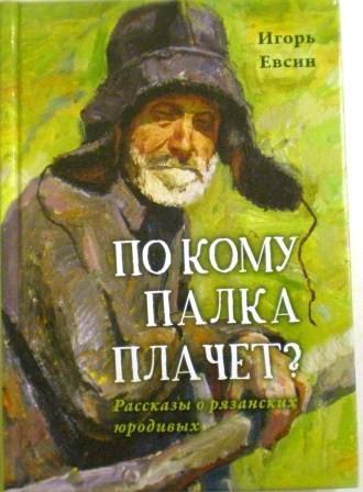 По кому палка плачет? Рассказы о рязанских юродивых. Игорь Евсин. Жития подвижников благочестия