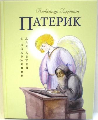 Патерик в изложении для детей. Александр Худошин. Жития святых для детей