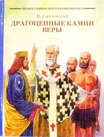 Драгоценные камни веры. Н. Смоленский. Жития святых для детей