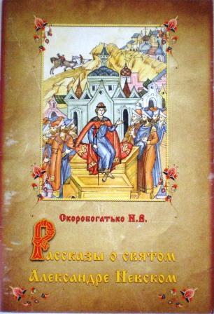 Рассказы о святом Александре Невском. Скоробогатько Н.В.