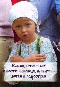 Вопросы на исповеди детей с подробными пастырскими наставлениями. Протоиерей Григорий Дьяченко