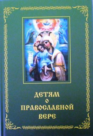 Детям о православной вере. Книга вторая