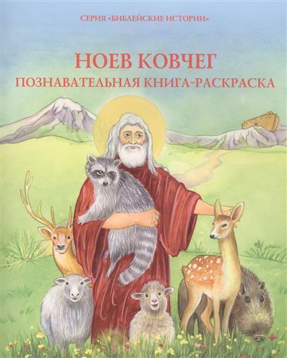 Ноев ковчег. Познавательная книга-раскраска.