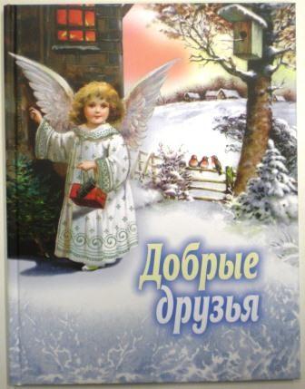 Добрые друзья. Православная детская литература