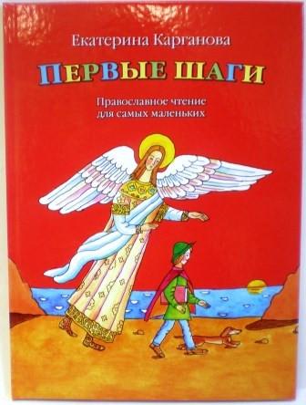 Первые шаги. Православное чтение для самых маленьких. Екатерина Карганова