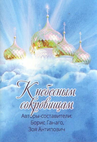 К небесным сокровищам. Авторы-составители Борис Ганаго, Зоя Антипович.
