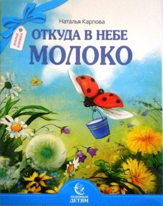 Откуда в небе молоко. Серия любимым детям. Православная детская литература