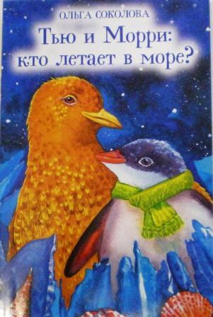 Тью и Морри: кто летает в море? Православная детская литература