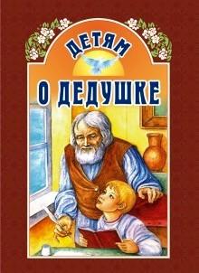 Детям о дедушке. Православная детская литература