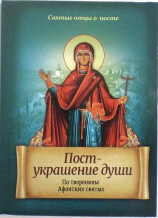 Пост - украшение души. По творениям Афонских святых