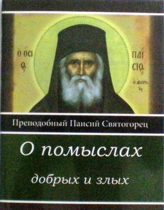 О помыслах добрых и злых. Преподобный Паисий Святогорец