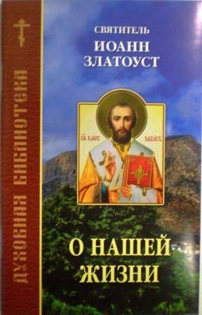 О нашей жизни. Святитель Иоанн Златоуст.