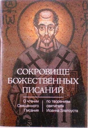 Сокровище Божественных писаний. О чтении Священного Писания по творениям свт. Иоанна Златоуста